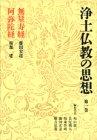 浄土仏教の思想 全15巻