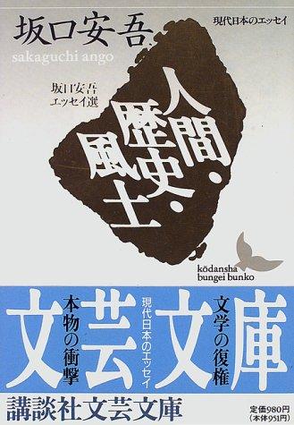 人間・歴史・風土―坂口安吾エッセイ選