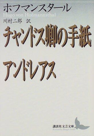 チャンドス卿の手紙・アンドレアス(講談社文芸文庫)