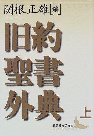 旧約聖書外典(上下巻)