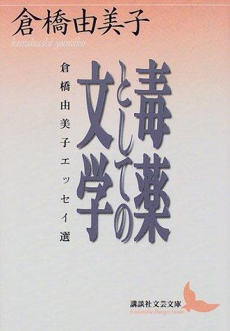 毒薬としての文学 倉橋由美子エッセイ選