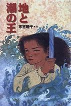 地と潮の王 by Akiko Sueyoshi