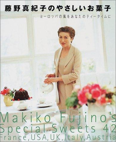 藤野真紀子のやさしいお菓子 ~ヨーロッパの風をあなたのティータイムに~