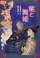 Dancer and dragon (2000) ISBN: 4062101122…