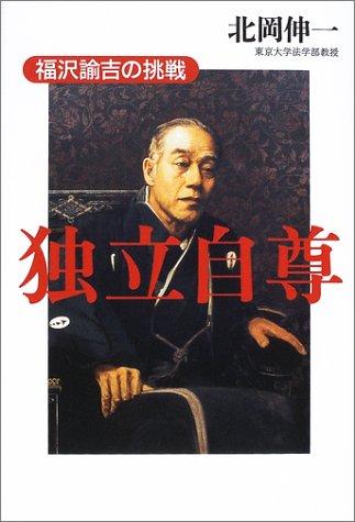 独立自尊 -福沢諭吉の挑戦