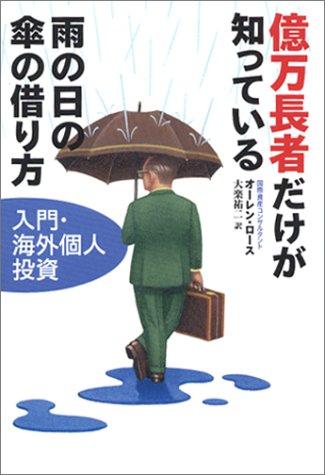 億万長者だけが知っている雨の日の傘の借り方: 入門・海外個人投資