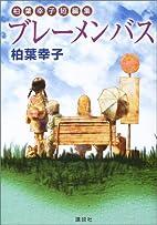 Burēmen basu Kashiwaba Sachiko tanpenshū…