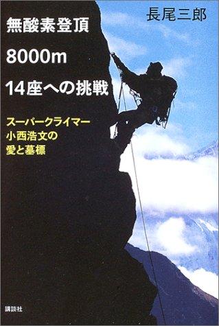 無酸素登頂8000m14座への挑戦
