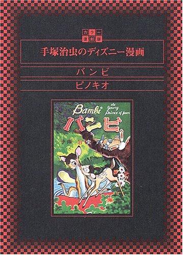 「ピノキオ」「バンビ」「新宝島」