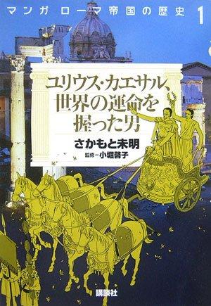 マンガ ローマ帝国の歴史 1~3