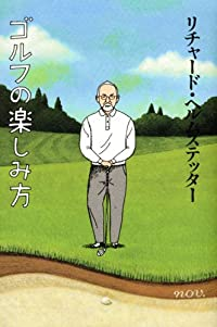 『ゴルフの楽しみ方』