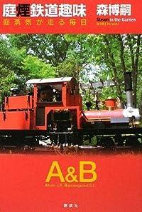 『庭煙鉄道趣味 庭蒸気が走る毎日』