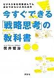 今すぐできる「戦略思考」の教科書(筏井 哲治)