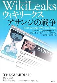 『ウィキリークス WikiLeaks アサンジの戦争』