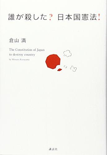 誰が殺した?日本国憲法!