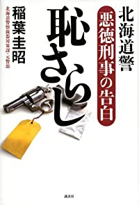 『恥さらし 北海道警 悪徳刑事の告白』