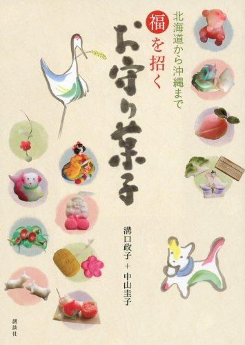 福を呼ぶお守り菓子 北海道から沖縄まで