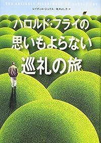 『ハロルド・フライの思いもよらない巡礼の旅』  by 出口 治明