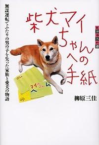 『柴犬マイちゃんへの手紙』 新刊超速レビュー