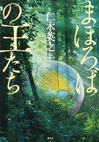 3月のこれから売る本-山下書店南行徳店 髙橋佐和子