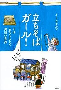 7月のこれから売る本-山下書店南行徳店 髙橋佐和子