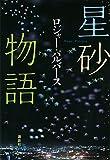 星砂物語 単行本