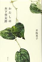 わたしの木下杢太郎 by 岩阪恵子