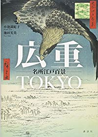 『広重TOKYO 名所江戸百景』広重の足跡をたどりながら浮世絵と過ごす上質な時間
