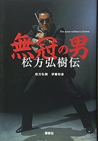 『無冠の男 松方弘樹伝』「最後の映画スター」のあの眼力が蘇る