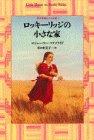 新大草原の小さな家 全6巻