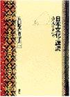岩田慶治著作集 全8巻