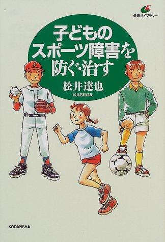 子どものスポーツ障害を防ぐ・治す