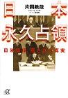 日本永久占領 日米関係、隠された真実