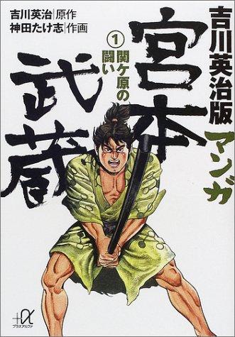 吉川英治版 マンガ宮本武蔵