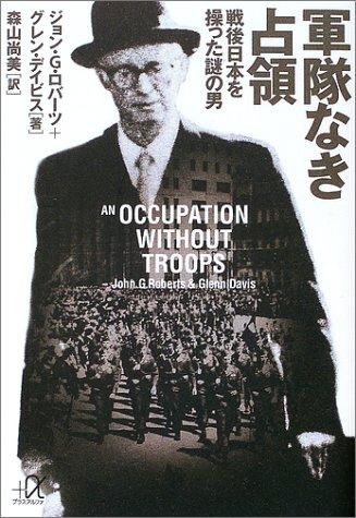 軍隊なき占領―戦後日本を操った謎の男
