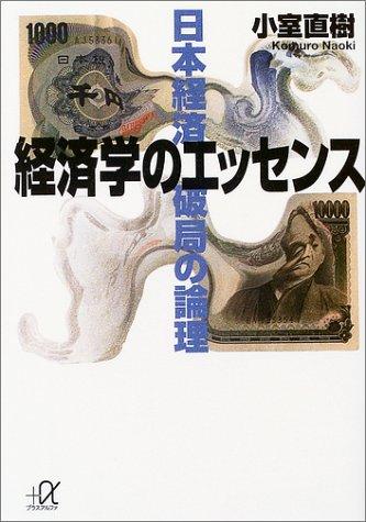 経済学のエッセンス―日本経済破局の論理