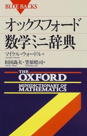 オックスフォード数学ミニ辞典