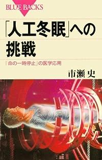 『「人工冬眠」への挑戦』