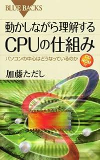 『CPUの仕組み』