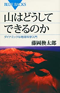 『山はどうしてできるのか』 新刊ちょい読み