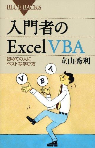 入門者のExcel VBA―初めての人にベストな学び方 (ブルーバックス) : 立山 秀利
