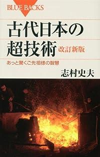 『古代日本の超技術』を年の初めに