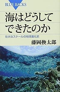 『海はどうしてできたのか』海が消滅して人類滅亡!?