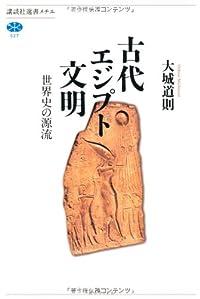 王家の3冊 -エジプトの三千年と春