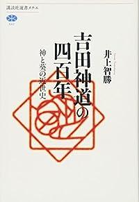 『吉田神道の四百年 神と葵の近世史 』by 出口治明