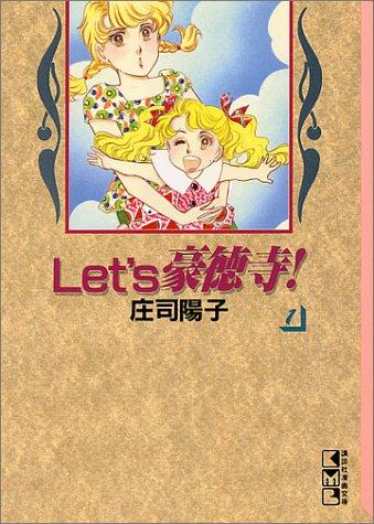 Let's豪徳寺!