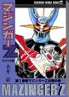 マジンガーZ オリジナル版 1巻