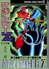 マジンガーZ(ジャンプコミックス版) 全4巻(未完)