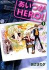 あいつがHERO! 文庫版 全2巻