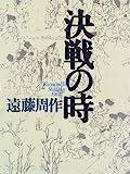 決戦の時 (遠藤周作歴史小説集)